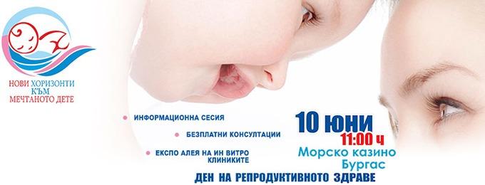 Ден на репродуктивното здраве Бургас 2017