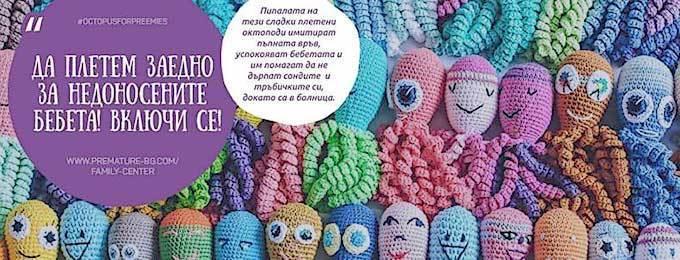 Да плетем и шием за недоносените бебета