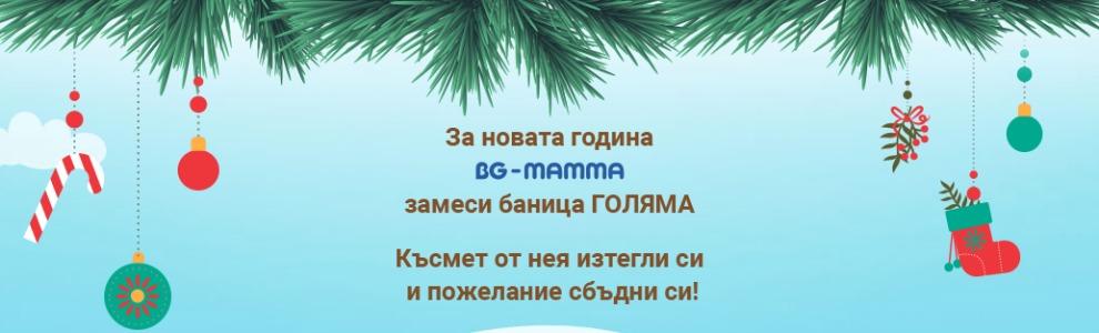 Новогодишната баница с късмети на BG-Mamma