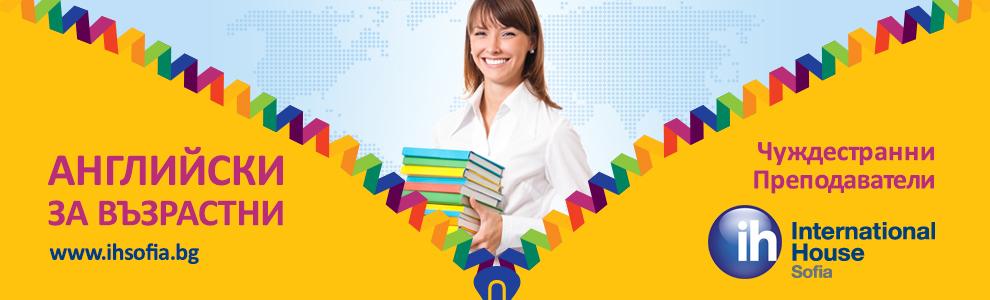 Участвайте в проучването на IH Sofia и спечелете разговорен курс по английски