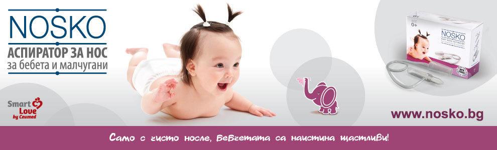 Nosko - безопасният аспиратор за детското носле