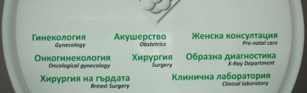 Информация за МБАЛ Надежда (на д-р Стаменов) - 11
