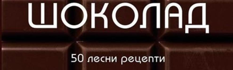 50 лесни рецепти: Шоколад, Издателство ИнфоДАР