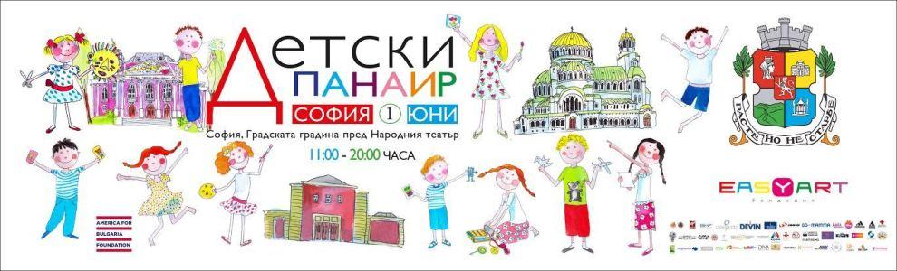 """60 безплатни ателиета за деца в """"Детски панаир"""" на 1 юни"""