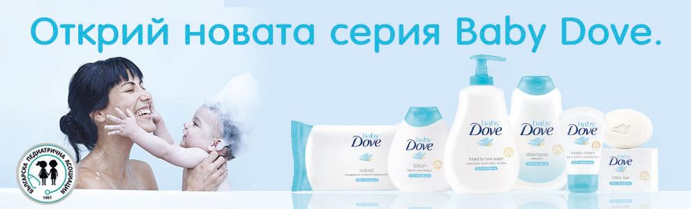 Тествайте Baby Dove – цялостна грижа и нежно почистване за бебешката кожа