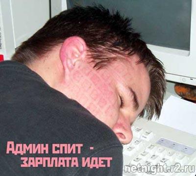 Смях в картинки - Page 2 Admin_spi